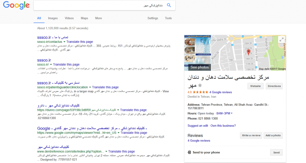 افزونه Yoast Seo Local
